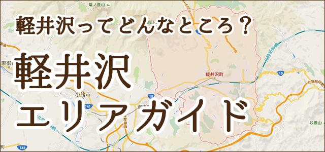 軽井沢エリアガイド