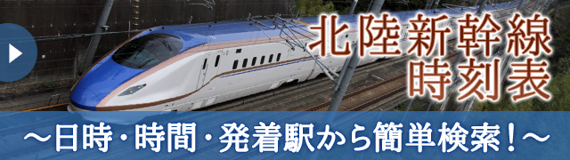 北陸新幹線時刻表