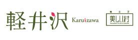 軽井沢観光協会公式ホームページ